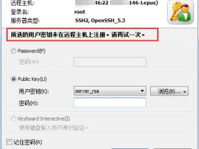 SSH无法登陆解决办法